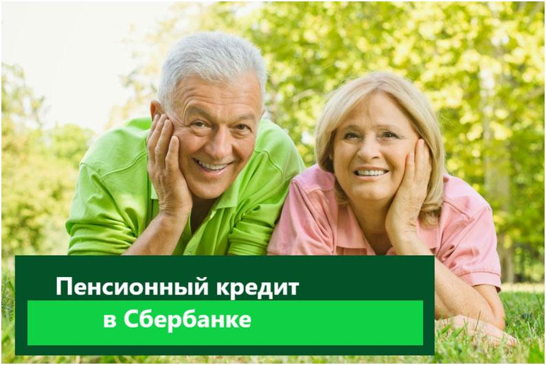 Взять кредит без справок в Новосибирске