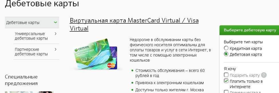 124daa40bd4d2 Посредством «Сбербанк Онлайн» либо терминала Вы сможете пополнять счет  «Виртуальной карты». Снять деньги со счета данной карты невозможно  (доступен только ...
