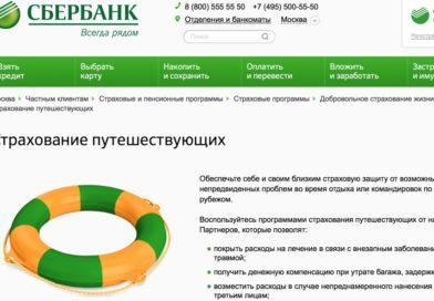 Полис Страхования путешественников от Сбербанка