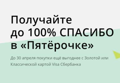 Акция – до 100% бонусов Спасибо Сбербанка в Пятерочке