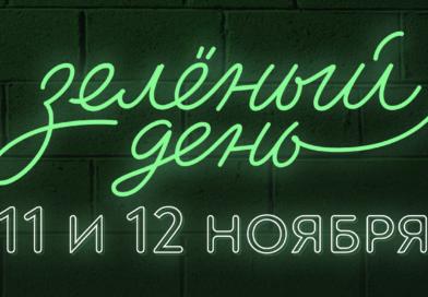 Акция «Зеленый день» Сбербанка – получаем бонусы!